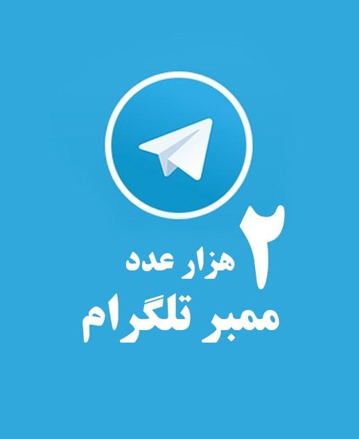افزایش فالوور ایرانی اینستاگرام| پارس اینستاگرام | افزایش ممبر ایرانی تلگرام| لایک اینستاگرام | فالوور | ممبر