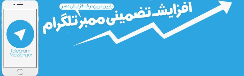 ممبر ایرانی تلگرام   خرید ممبر واقعی تلگرام   تکمیل سفارشات 24 ساعته