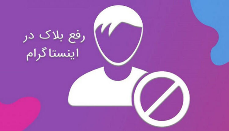 رفع بلاک دوطرفه در اینستاگرام
