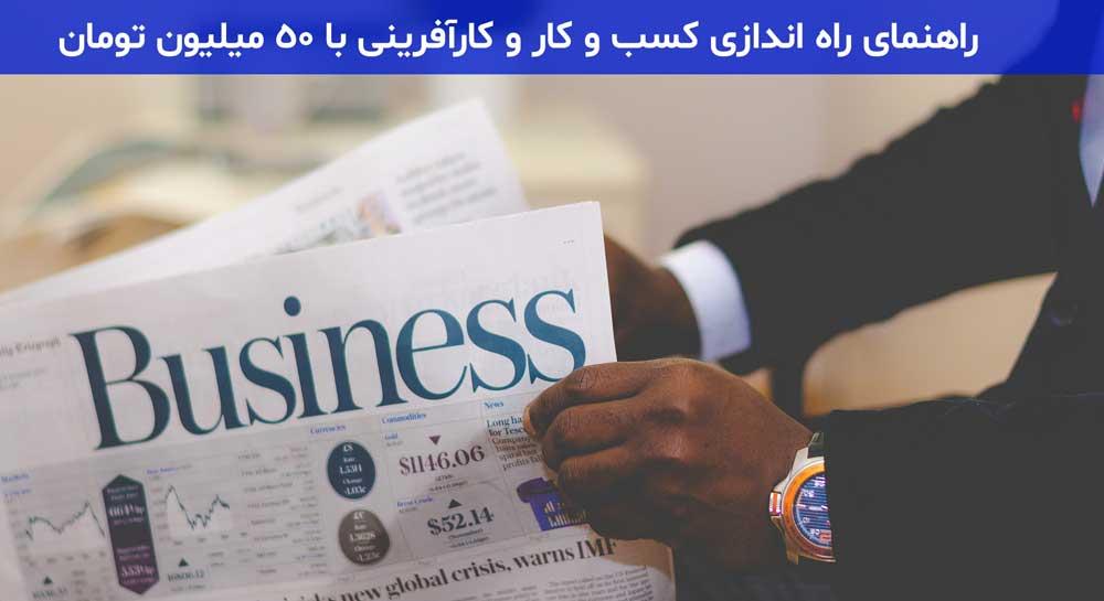 راهنمای راه اندازی کسب و کار و کارآفرینی با 50 میلیون تومان