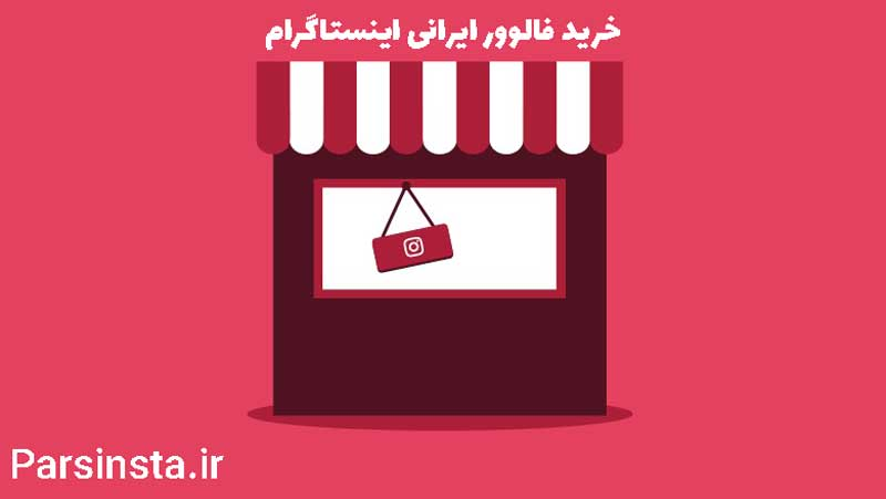 خرید فالوور ایرانی و واقعی فعال اینستاگرام ارزان قیمت